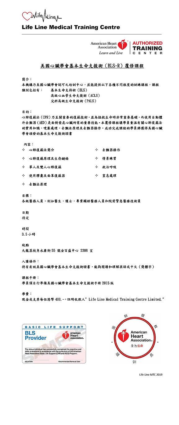 BLS-R - Life line MTC - Leaflet - CH.jpg