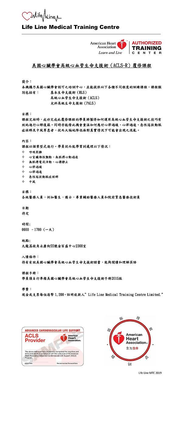 ACLS-R - Life line MTC - Leaflet - CH.jp
