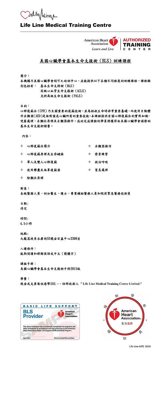 BLS - Life line MTC - Leaflet - CH.jpg