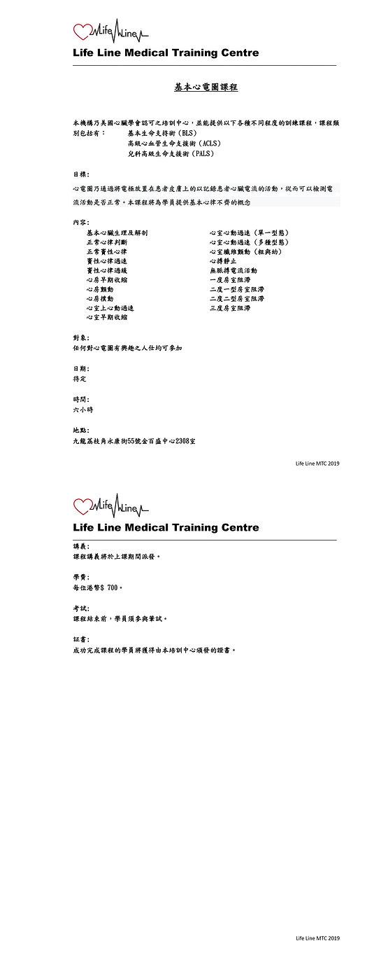 ECG Essential- Life line MTC - Leaflet (