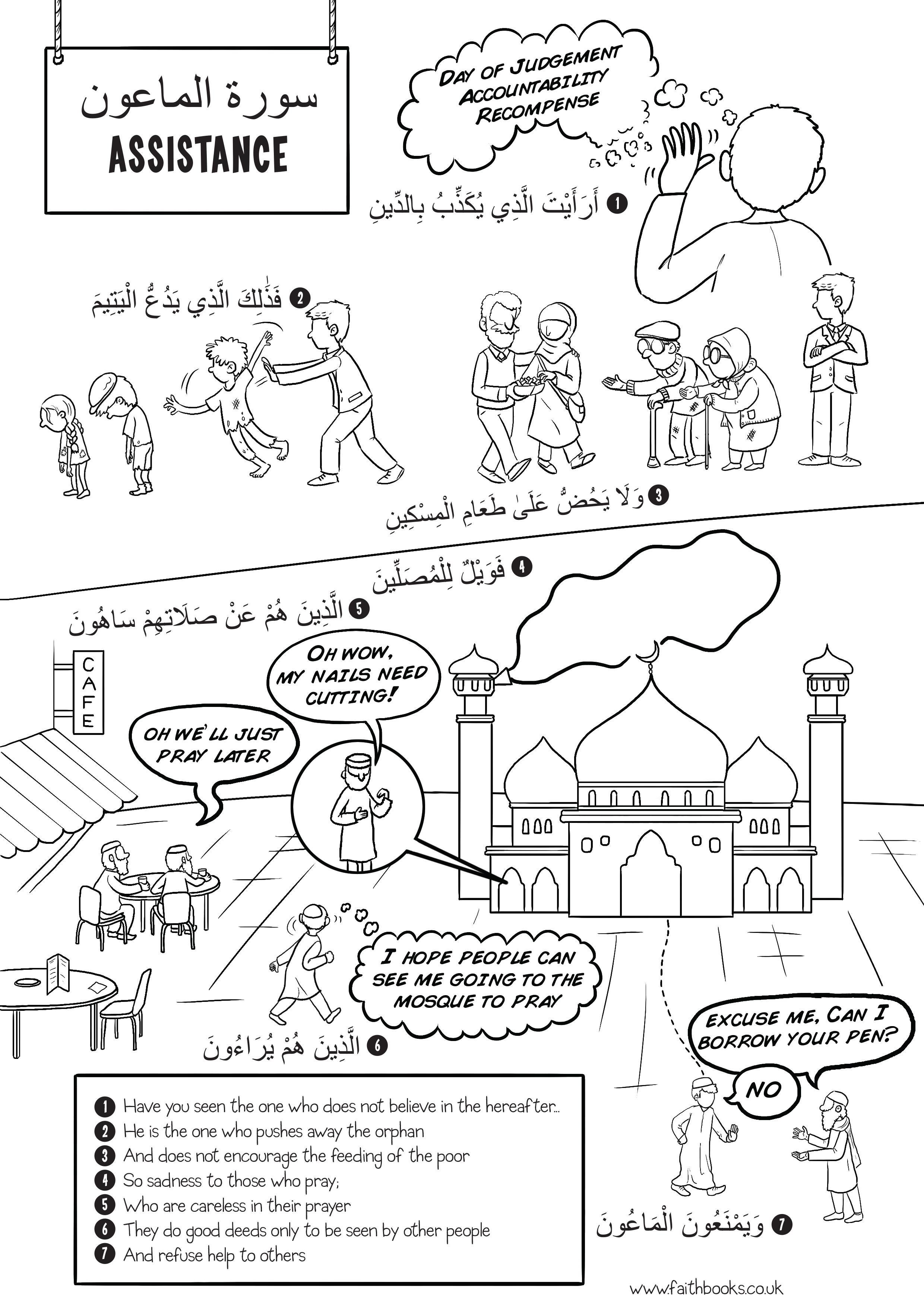 08 Al_Ma'un
