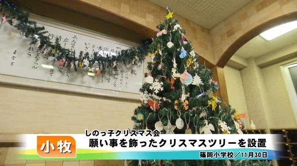 クリスマスツリー設置20201130.jpg