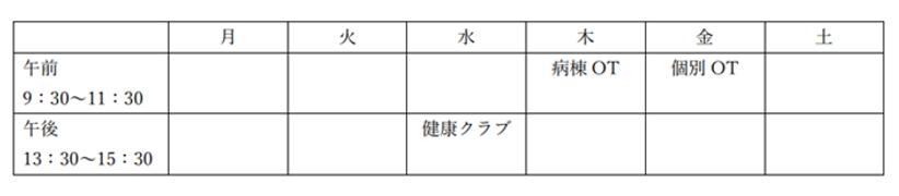 スケジュール③.png