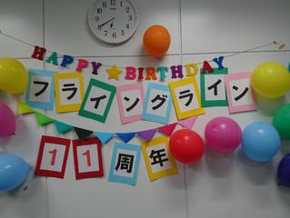 創立11周年記念パーティ