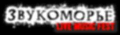 Лого Звукоморье ПНГ.png