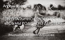 Света_группа.jpg