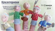куклы 4.jpg