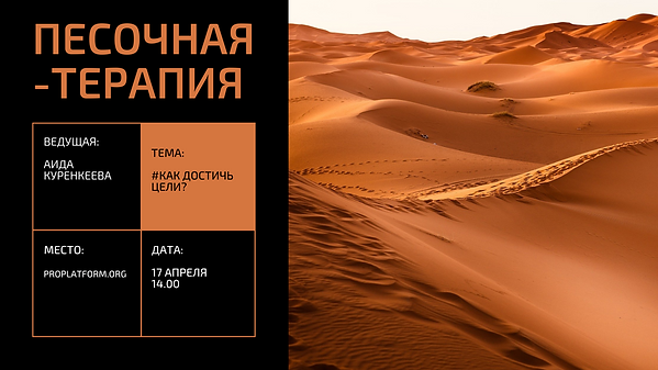 Аида Арт_facebook event (2).png