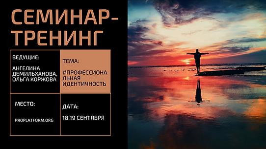 консультирование практика_facebook event, копия, копия (34).png
