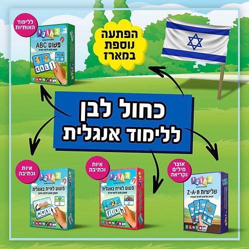 החבילה המושלמת ללימוד האנגלית - פיתוח ישראלי