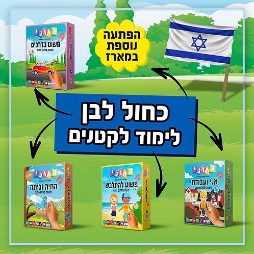 חבילת משחקי לימוד לקטנים - פיתוח ישראלי
