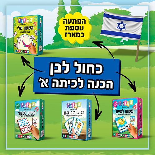 הכנה לכיתה א' פיתוח ישראלי