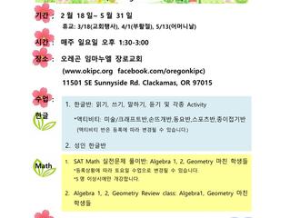 2018 임마누엘아카데미(한글학교&Math) 봄학기 개강