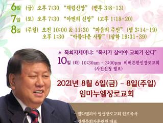 이용걸 목사 초청 오레곤 부흥회