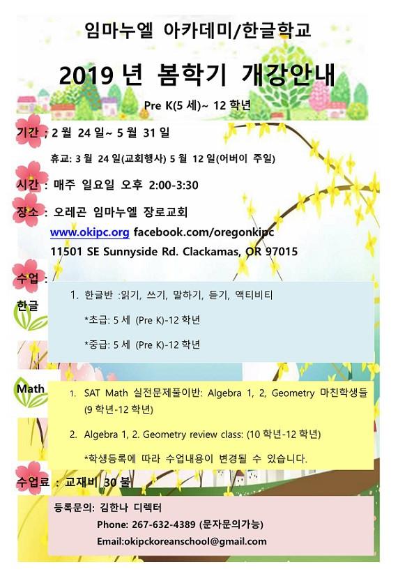 임마누엘아카데미(한글학교, SAT Math) 2019 봄학기