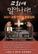 2021 교회연합회 부흥성회