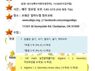 2019 가을학기 임마누엘아카데미(한글학교, SAT Math)