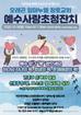 2020 예수사랑초청잔치 Jesus Love Festival