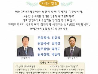 담임목사 위임 및 은퇴, 장로/권사 취임