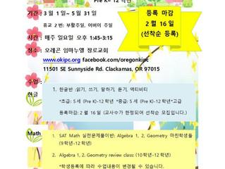 임마누엘아카데미(한글학교, SAT Math) 2020 봄학기 개강