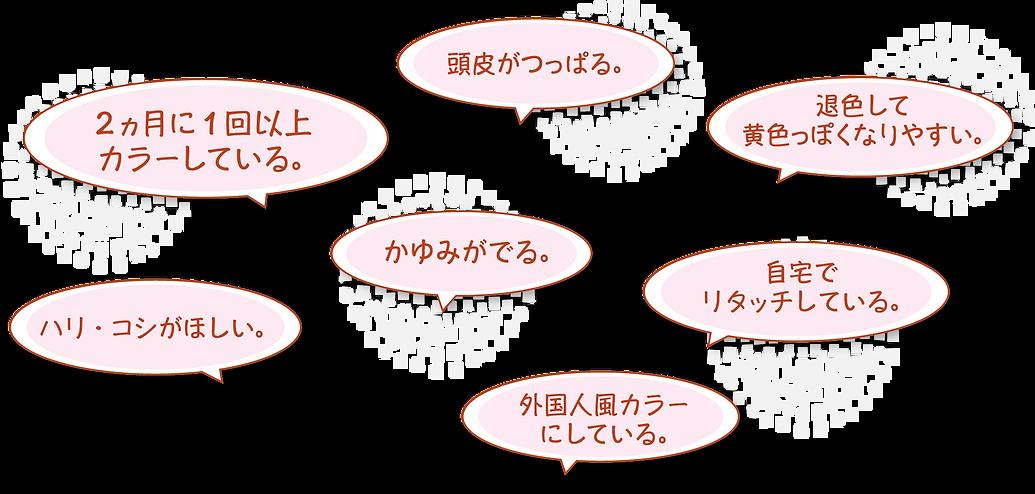 DETOXER_悩み.png