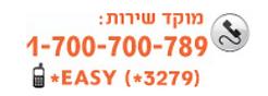 טלפון מוקד השירות 1700-700-789.png
