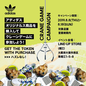 【News】 adidas CRANE GAME CAMPAIGN in大阪