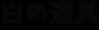 白の道具ロゴ.png