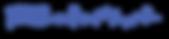 手書き文字陶器のネルドリッパー青0617-03.png