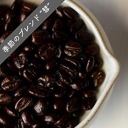 季節のブレンド彗豆-2帯.jpeg
