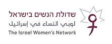 לוגו שדולת הנשים בישראל - רוחב (1).jpg