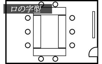 小会議室 スクール.jpg