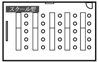 大会議室 スクール型.jpg