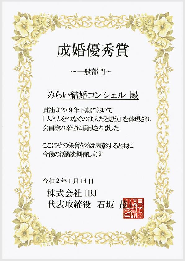 IBJ成婚優秀賞.PNG