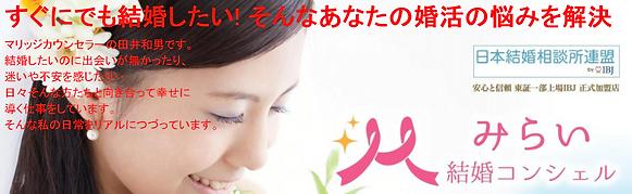 東京・渋谷・大阪の、どこよりも親身に寄り添う結婚相談所、みらい結婚コンシェルのブログです