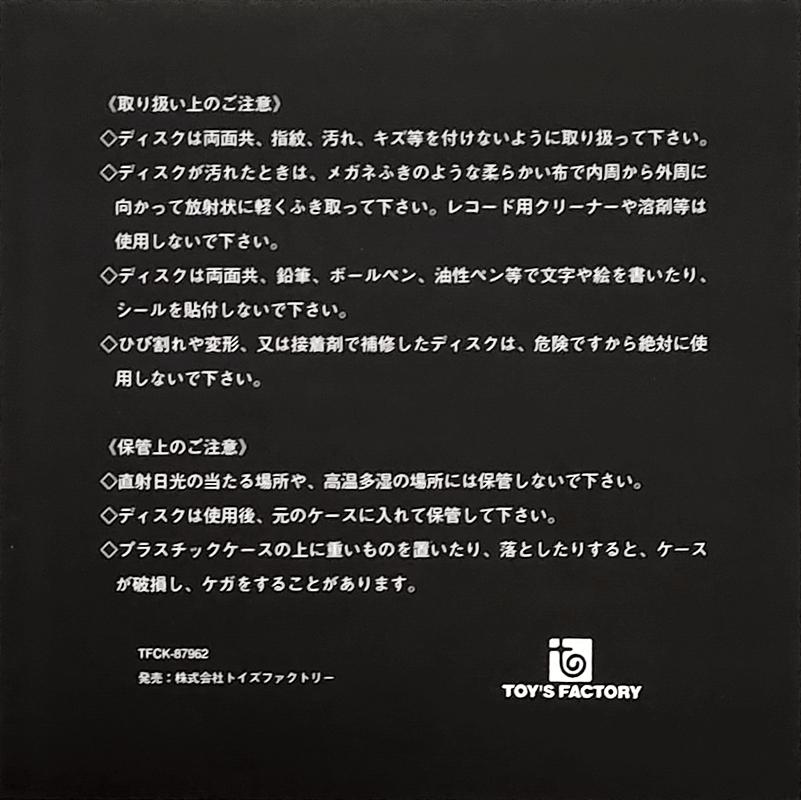 TFCK-87962