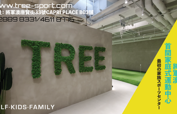 Tree Health and Sports
