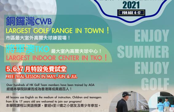 Hong Kong Junior Golf Summer training Program 2021