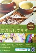 交流会フライヤー.jpg
