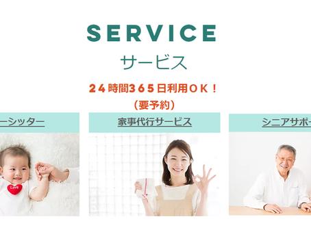 サービスサイトをリニューアルしました。