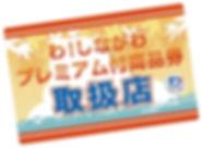 わ!しながわプレミアム商品券.jpg