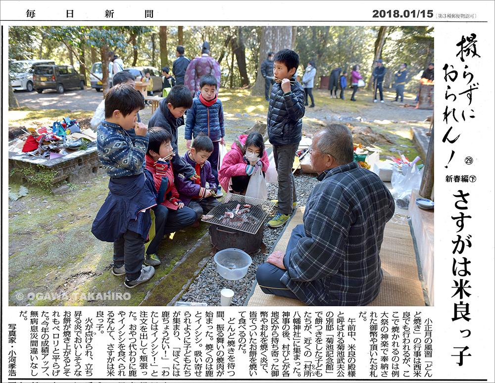 29・西米良村 01/15.2018