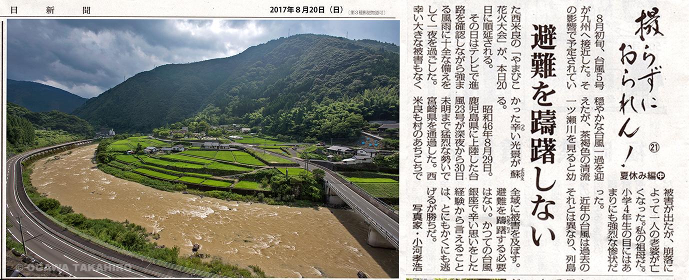 21・西米良村 08/20.2017