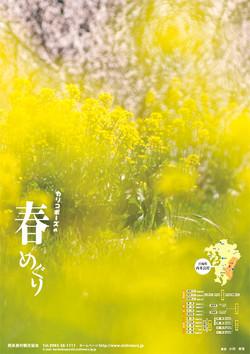 観光案内 春(西米良村観光協会・2007年)