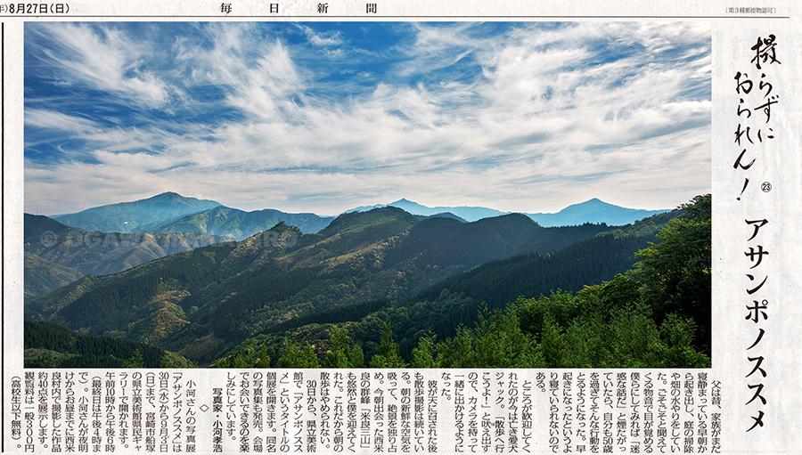 23・西米良村 08/27.2017