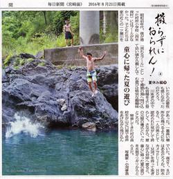 4・西米良村 08/21.2016
