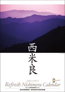 P・小河孝浩 D・矢野淳
