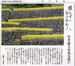 6・西米良村 09/25.2016