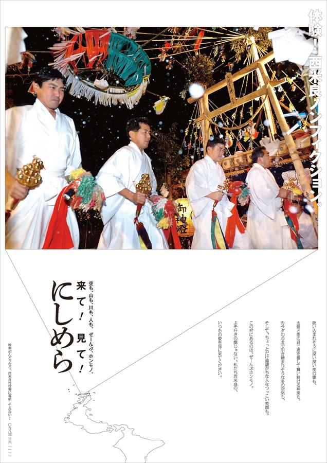 来て!見て!にしめら・極寒の神楽(西米良村観光協会・2016年)