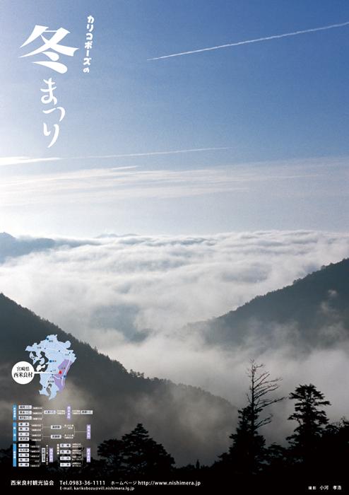 観光案内 冬(西米良村観光協会・2007年)